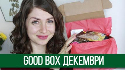 Кутия с изненади | GOODBOX декември 2018