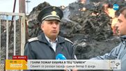 Как върви гасенето на пожара в ТЕЦ-Сливен?