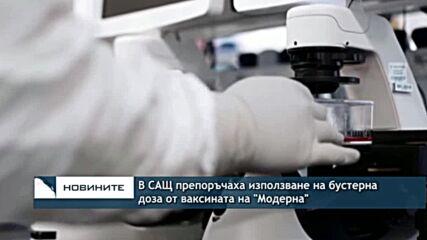"""В САЩ препоръчаха използване на бустерна доза от ваксината на """"Модерна"""""""
