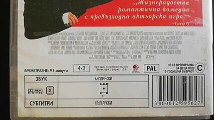 Българското Dvd издание на Истината за любовта (2004) Александра видео 2005