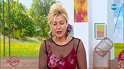 Десислава Гроздева: Когато всяка сутрин се грижиш за косата на Гала - На кафе (19.07.2019)