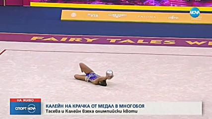 Спортни новини (20.09.2019 - централна емисия)