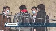 Притеснени за финалните изпити, френските гимназисти се завърнаха в училищата