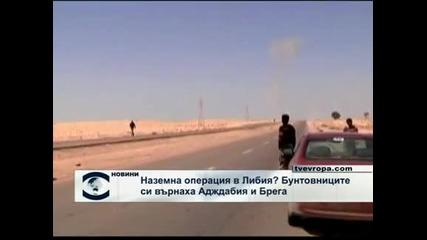 Бунтовниците в Либия си върнаха два града