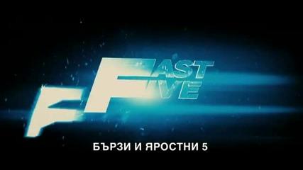 Ето така се карат коли Бързи и яростни 5 (2011) - Трейлър на филма + субтитри