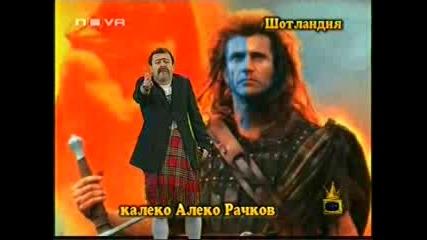 Калеко Алеко Рачков - Шотландия