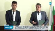 """Ирена Кръстева иска да бъде извадена от списъка със санкциите по закона """"Магнитски"""""""