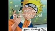 Naruto Online Chat 1