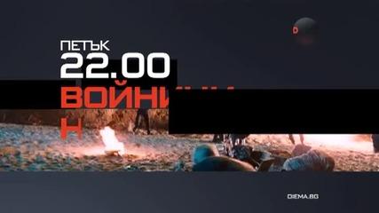 """""""Войници на съдбата"""" на 5 февруари, петък, 22.00 ч. по Diema"""