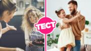 ТЕСТ: Какъв родител е най-вероятно да бъдеш?