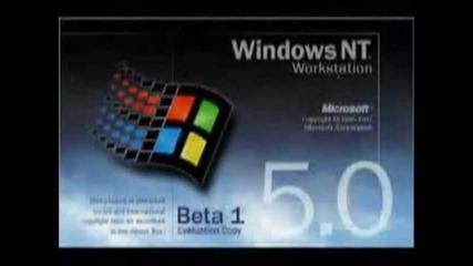 Всички Windows