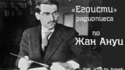 Жан Ануи - Егоисти радиотеатър