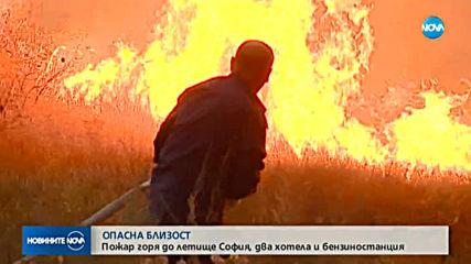 Пожар горя до летище София, два хотела и бензиностанция