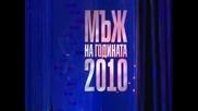 Мъж на годината 2010 - церемония