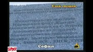Господари На Ефира - Приятно Ми Е Мавриков - паметник в София на Кирил И Методий, но вижте пробл