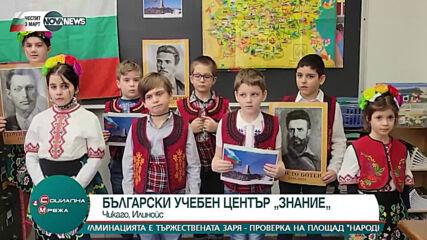"""""""Социална мрежа"""" (03.03.2021)"""