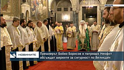 Премиерът Бойко Борисов и патриарх Неофит обсъждат мерките за сигурност по Великден