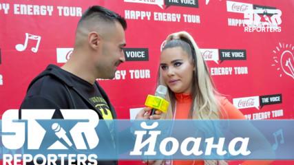 Новата звезда Йоана: Показвам глас, а не дупето!