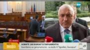 Борисов: Аз съм за мир и стабилност