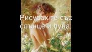 Рисувах те