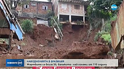 Близо 60 са жертвите на наводненията в Бразилия