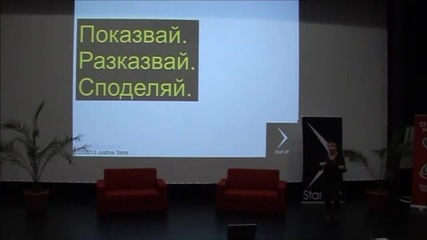 The Art of Bootstrapping - Жюстин Томс - StartUP@Blagoevgrad 2013
