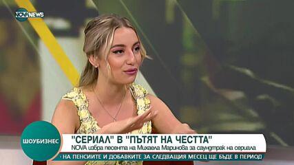 """Избраха песента на Михаела Маринова """"Сериал"""" за основна музикална тема в """"Пътят на честта"""""""