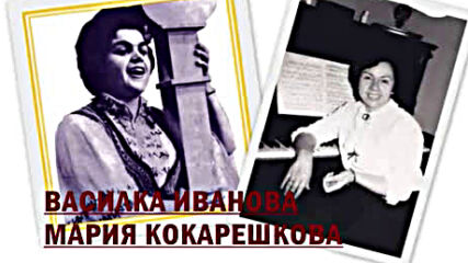 Василка Иванова Мария Кокарешкова - глави Ме Мале