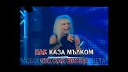 Lili Ivanova - Padashto Listo (veejay)