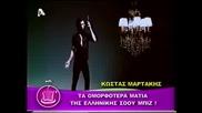 Kostas Martakis-С Най Красивите Очи  в Гръцкия Шоу Бизнес