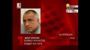 Бойко Борисов - Искам да запазя уважението и доверието на хората 17 - 07 - 2009
