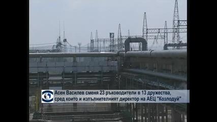 """Асен Василев сменя 23 ръководители в 13 дружества, сред които и изпълнителният директор на АЕЦ """"Козлодуй"""""""