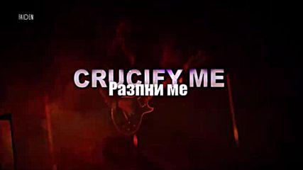 Primal Fear - Crucify Me - превод