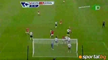 Бербатов гол !!! Ливърпул - Манчестър Юнайтед