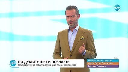 """""""Пресечна точка"""": За президентския дебат, случаят """"Венци Боксьора"""" и паметника на Съветската армия"""