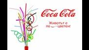 С Coca - Cola животът е по - цветен! by: deni