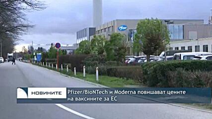Pfizer/BioNTech и Moderna повишават цените на ваксините в ЕС