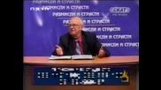 Професор Вучков - Гафове