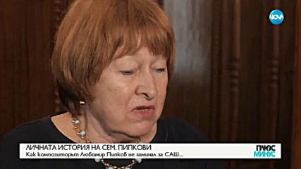 Дъщерята на композитора Любомир Пипков разказва за баща си