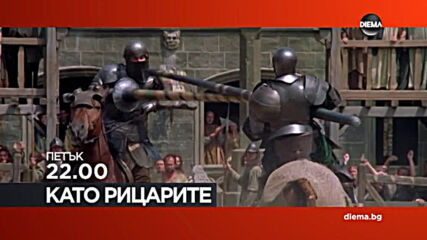 """""""Като рицарите"""" на 2 октомври, петък от 22.00 ч. по DIEMA"""