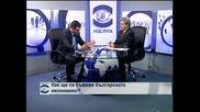 Славчо Атанасов: Съвременният патриотизъм е преди всичко икономика