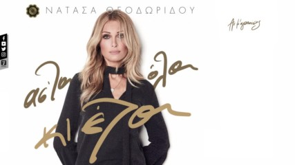 Премиера!! Natasa Theodoridou - An M' Agapouses(official Lyric Video ) - Ако ме обичаш!!