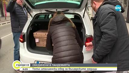 КАУЗА: Топъл италиански обяд за българските медици