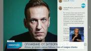 Навални: Надзиратели ме заплашват, за да спра гладната стачка
