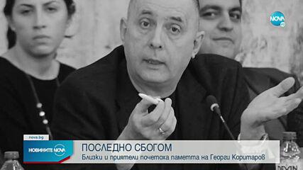 Близки и приятели се сбогуваха с Георги Коритаров
