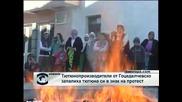 Стопани от  Гоцеделчево запалиха тютюна си в знак на протест