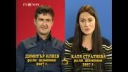 Господари На Ефира - 29.02.08 - Блиц - Димитър Илиев и Катя Стратиева