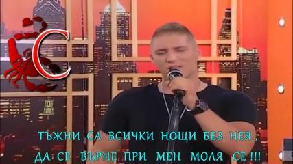 ✰ Бг Превод - Robert Bijelic - Tuzne Mi Noci ✰