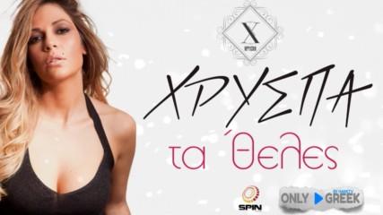 Премиера!! Xryspa - Ta Theles - 2016 - Искам!!