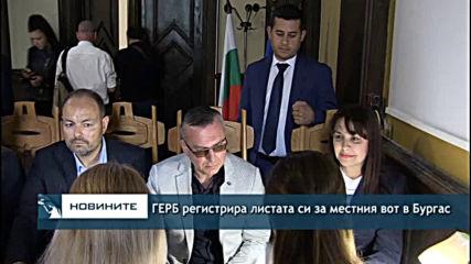 ГЕРБ регистрира листата си за местния вот в Бургас